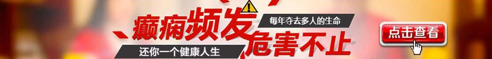 贵州癫痫病发病的危害