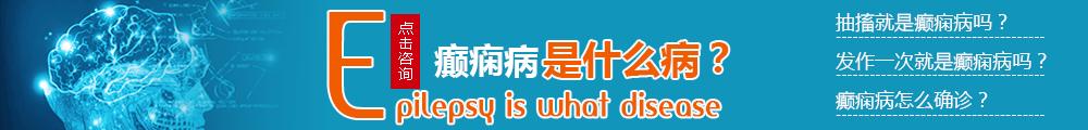 贵阳癫痫病医院-贵阳治疗癫痫病医院-贵州癫痫病医院哪家好